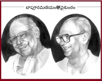 బాపూరమణీయం@వైకుంఠం