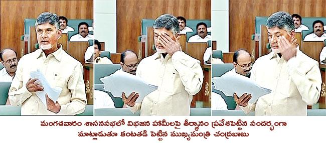 CBN tears
