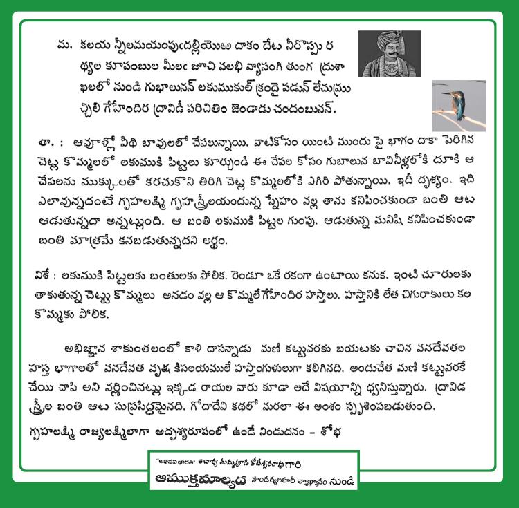 Rayalavari Lakumuki
